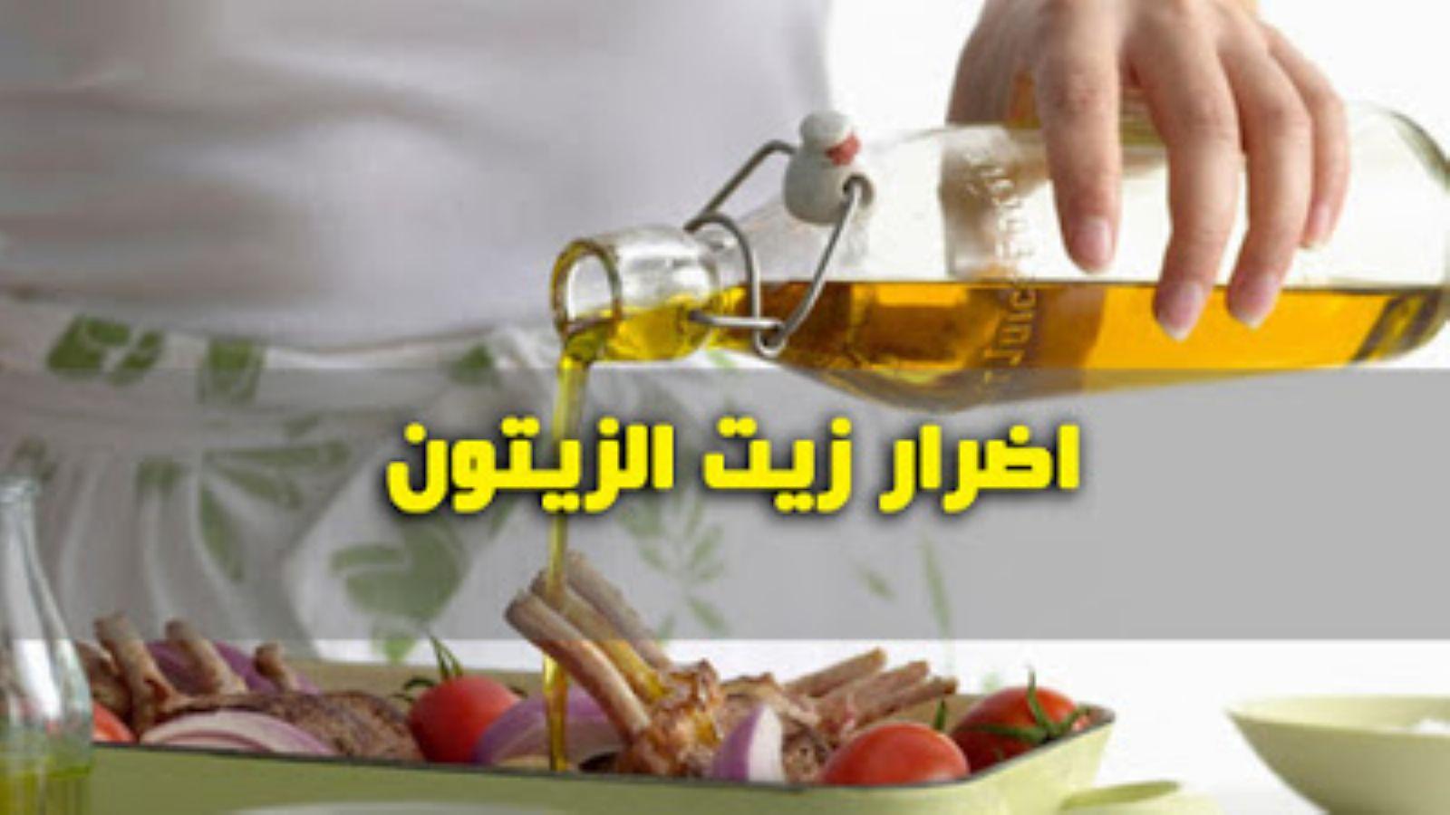 صورة اضرار زيت الزيتون , ستندهش اضرار خطيرة لا تتوقعها unnamed file