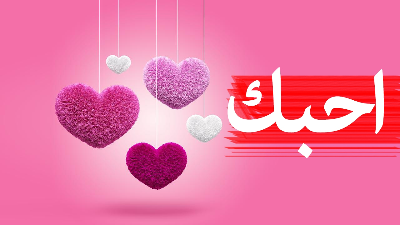 صورة رسائل حب وعشق , اروع الكلمات الرومانسيه الجديده 10758 5