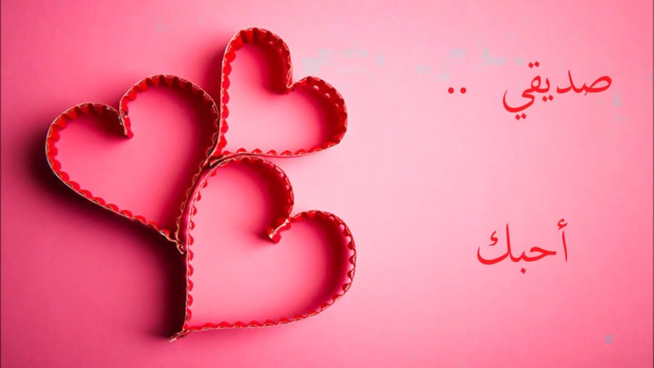 صورة رسائل حب وعشق , اروع الكلمات الرومانسيه الجديده 10758 6