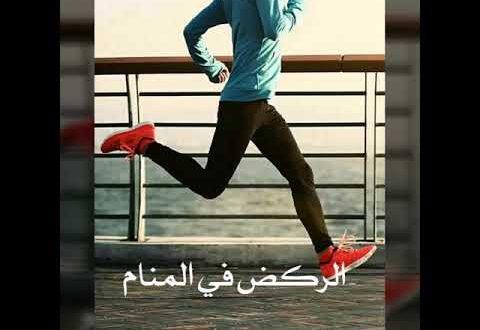 صورة رؤيا الركض في المنام , حابة تفسري جريك في الحلم