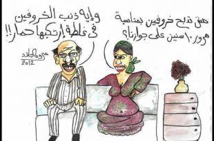 صورة صور نكت العيد , اضحكي وكركري على رمزيات فكاهية للعيد