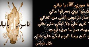 اجمل ما قيل في سوريا , قصايد من الكلمات القيمة اتقالت في جمال سوريا