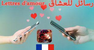 صور رسالة حب بالفرنسية , ابعتي لحبيبك رسالة بشكل جديد ولغة سهلة