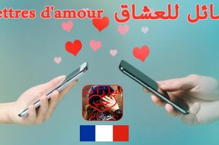 صورة رسالة حب بالفرنسية , ابعتي لحبيبك رسالة بشكل جديد ولغة سهلة
