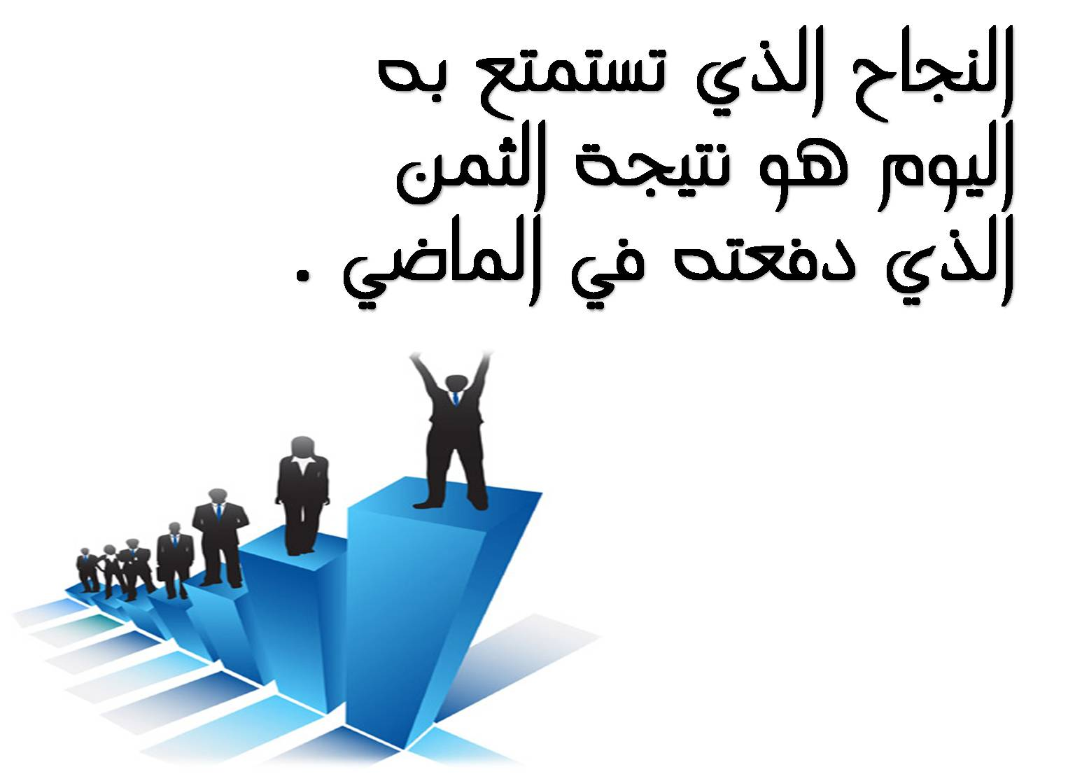 صورة حكم عن النجاح والتفوق , اجمل ما قاله الحكماء عن النجاح