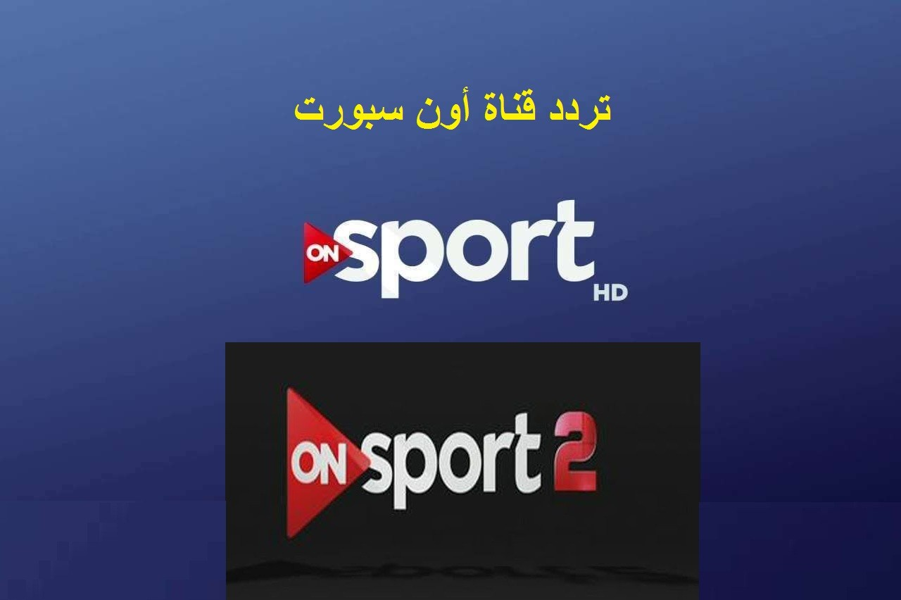 صور تردد on sport hd , اعرفي ايه اجدد تردد لقناة اون سبورت