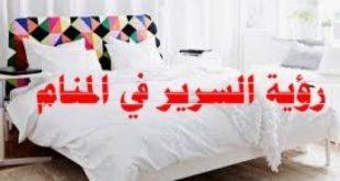 السرير الابيض في المنام , فسري حلمك معانا بكل دقة وسهولة