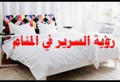 صورة السرير الابيض في المنام , فسري حلمك معانا بكل دقة وسهولة