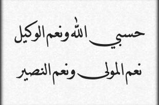 صورة فوائد الاكثار من قول حسبي الله ونعم الوكيل , جملة عظيمة من قالها نصره الله