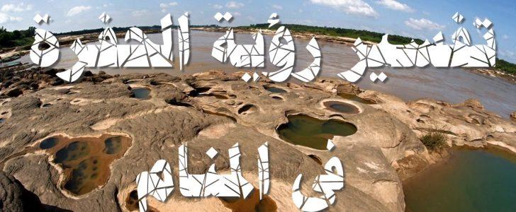 صورة السقوط في حفرة في المنام , حلمت انك بتقع في مكان محفور