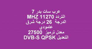صورة ترددات عرب سات بدر , احدث ترددات الاقمار 2019