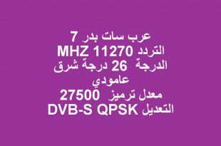صور ترددات عرب سات بدر , احدث ترددات الاقمار 2019