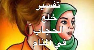 تفسير الاحلام خلع الحجاب , اقوي شرح لمنام كشف الراس