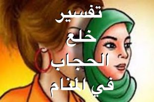صور تفسير الاحلام خلع الحجاب , اقوي شرح لمنام كشف الراس