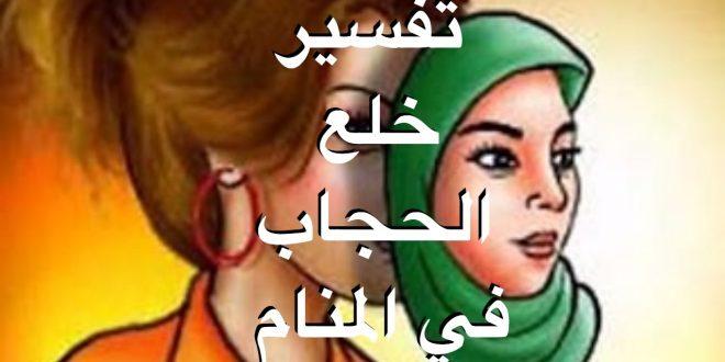 صورة تفسير الاحلام خلع الحجاب , اقوي شرح لمنام كشف الراس