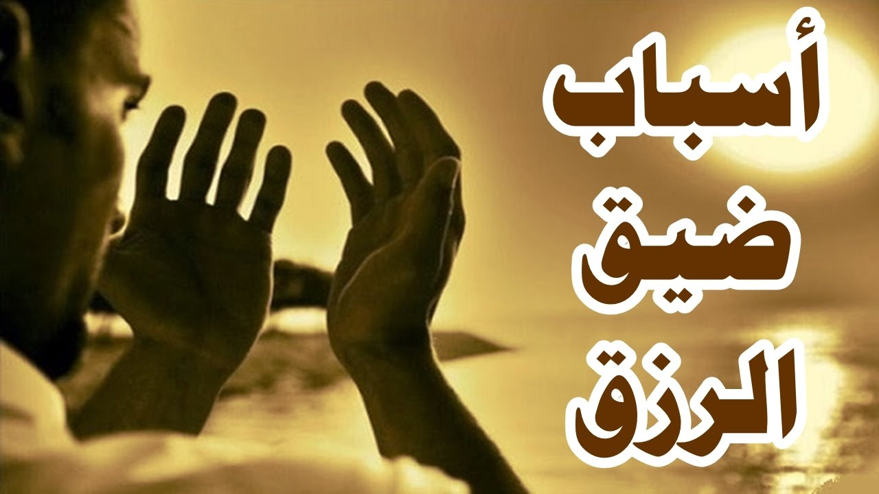 صور اسباب ضيق الرزق وعلاجه , ليه الرزق بيقل فجاة وايه حلوله