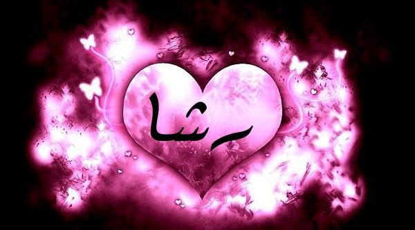 صور معنى اسم رشا , تعرفي يعني ايه اسم رشا