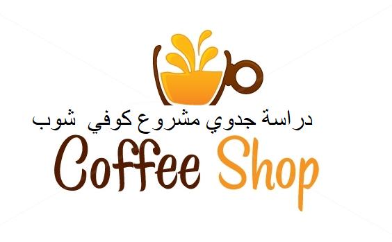 صور دراسة جدوى مقهى , تخطيط ودراسة مشروع قهوة مناسب