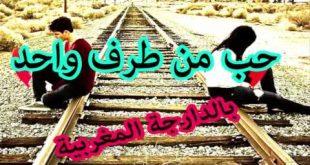 قصص حب مغربية , افظع غراميات وعشق في المغرب