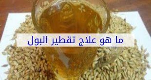 علاج قطرات البول بعد التبول , حلول بسيطة لتقطير البول عند الرجال