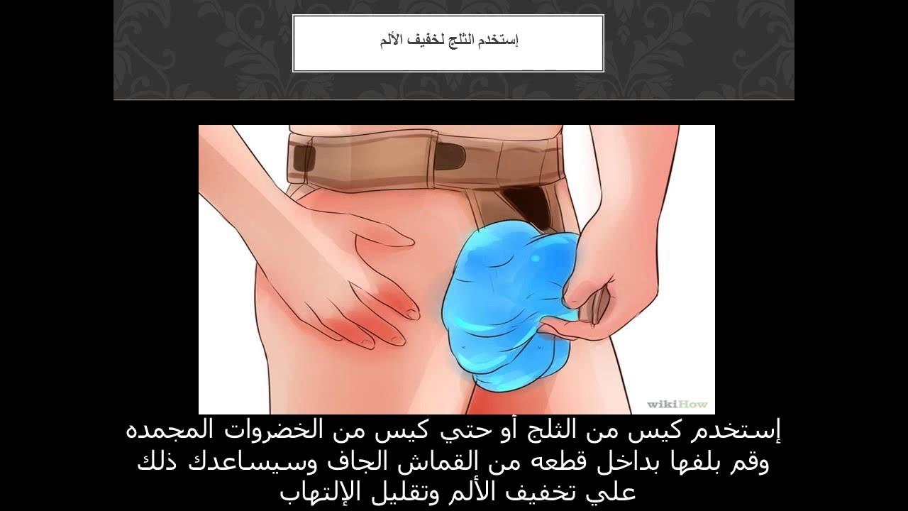 صورة كيفية التخلص من وجع الخصيتين , علاج الالام الخصيتين عند الرجال