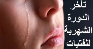 سبب تاخر الدورة , مش عارفة ايه السبب الاساسي في تاخير مواعيد البيريود