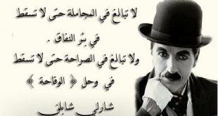 حكم عن الصراحة , مفيش احلي واجمل من الاعتراف بالصراحة