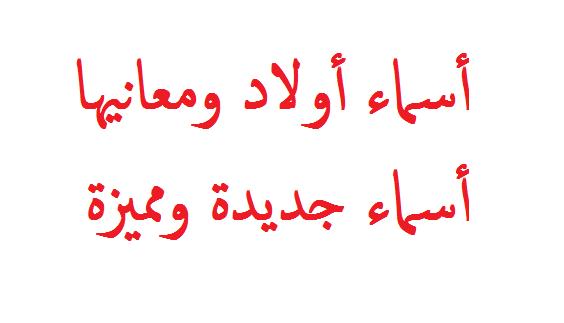 صورة اسماء اولاد مميزه , دلعي السكر ابنك باجدد اسامي