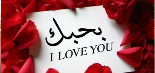 صورة احلى كلام في الحب , الله على الكلمات الرومانسية الروعة دي 776 1