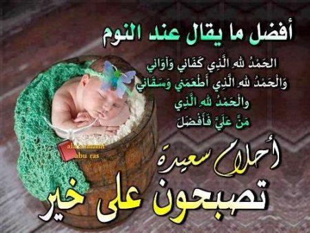 صورة مسجات تصبحون على خير اسلامية , رسايل دينية جميلة مكتوب فيها تصبحوا على الف خير