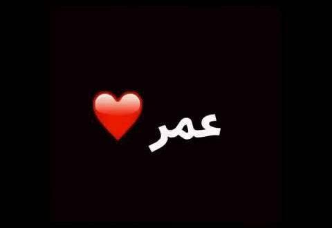صورة معنى اسم عمر , الاسم اللى له غلاوة في كل القلوب