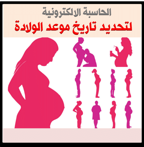 صور حاسبة الحمل بالاشهر , برنامج خاص بحساب عدد اشهر الحمل