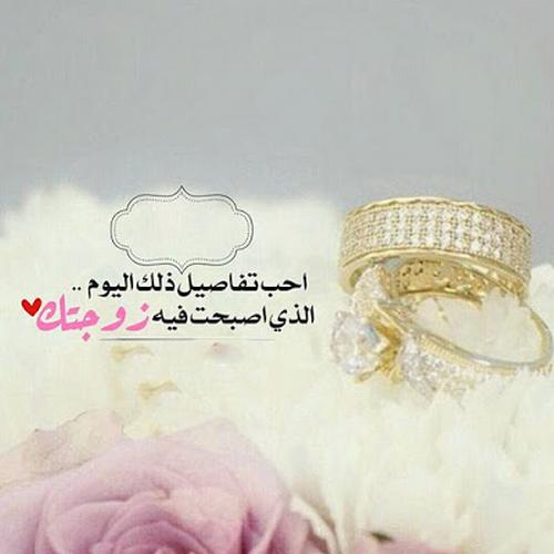 صورة صور عيد زواج , عايدي على زوجك ب احلي رمزيات بمناسبة جوزاكم