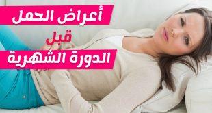 صور اعراض الحمل في الاسبوع الاول قبل الدورة , دلالات في اسبوع حملك الاول السابق للبريود