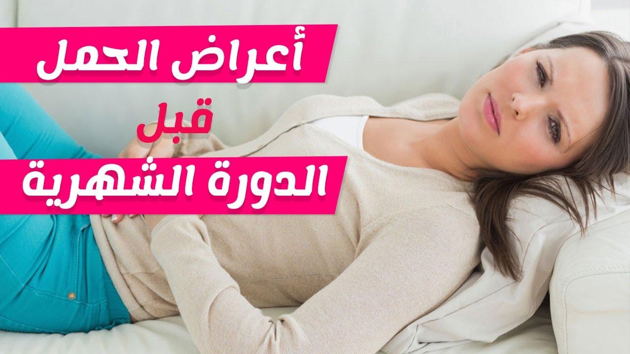 صورة اعراض الحمل في الاسبوع الاول قبل الدورة , دلالات في اسبوع حملك الاول السابق للبريود