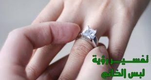 لبس الخاتم في المنام , زوجك لبسك خاتم في المنام ياتري تفسيره ايه