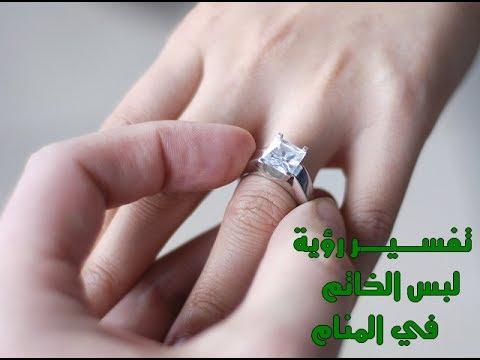 صورة لبس الخاتم في المنام , زوجك لبسك خاتم في المنام ياتري تفسيره ايه