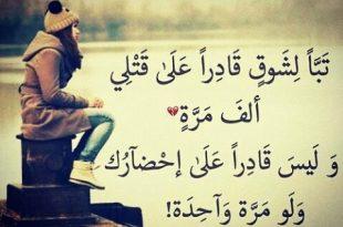 صورة كلمات اشتياق وحنين , اشعار تهز القلب من كتر الشوق