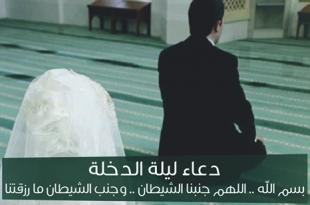 صور دعاء ليلة الزواج , افضل دعاء يقال في يوم الزفاف
