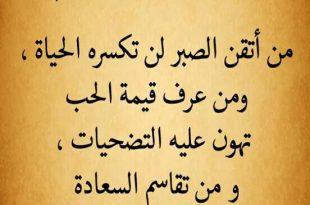 صورة حكمة مدرسية , مقولات جميلة جدا من وقائع المدرسة