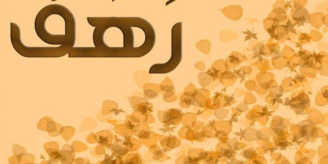 صورة معني اسم رهف , الاسم الدلع الجميل دا ايه تفسيره