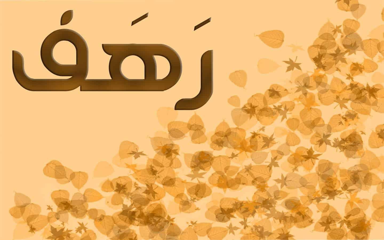صور معني اسم رهف , الاسم الدلع الجميل دا ايه تفسيره