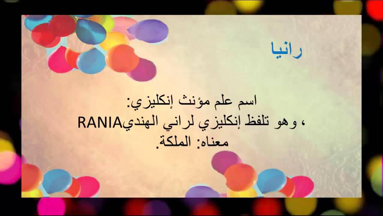 صورة ما معنى اسم رانيا , تفسير وتوضيح تسمية رانيا
