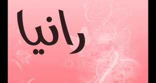 صور ما معنى اسم رانيا , تفسير وتوضيح تسمية رانيا