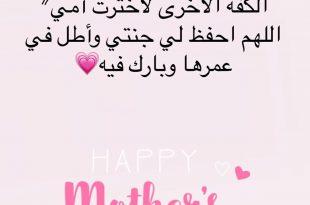 صور شعر عن الام الحنونة , والدتي الغالية احبك جدا يا نبع الحنان
