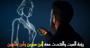 رؤية الميت في المنام يتكلم معك , احلام التكلم مع المتوفي تفسيره ايه