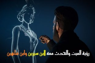 صور رؤية الميت في المنام يتكلم معك , احلام التكلم مع المتوفي تفسيره ايه