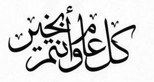 صور رسائل تهنئة بالعيد رسمية , اجدد رسائل فرحه العيد المختلفه