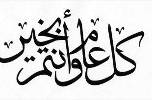 صورة رسائل تهنئة بالعيد رسمية , اجدد رسائل فرحه العيد المختلفه