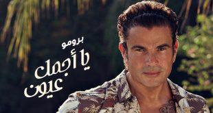 احلي عيون , كلمات اغنيه اجمل عيون عمر دياب